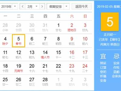 春节假期安排 附最全放假时间安排表