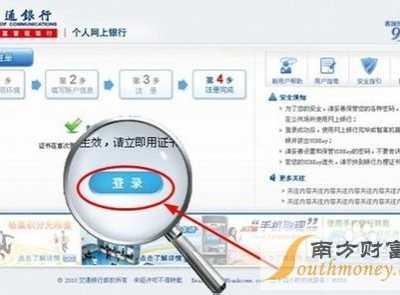 交行企业网银证书更新 交通银行企业网银怎么激活