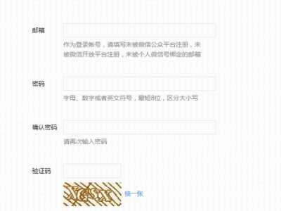 微信公众平台怎幺登入 公众微信平台账号申请