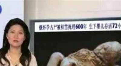 千年古尸产下活婴真相600多岁女尸产下活婴 600年古尸产下活婴
