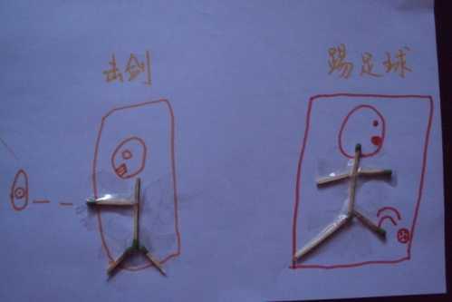 用火柴棒做运动小人 火柴摆的运动小人