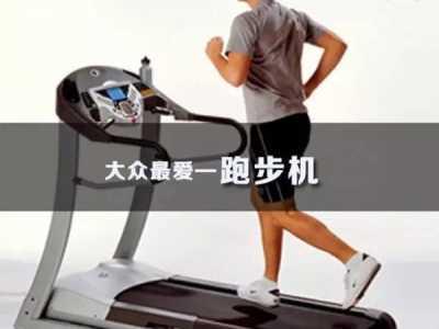 去健身房别只顾着跑步 健身房数据keep