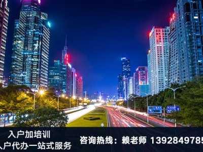 2018年深圳积分入户全日制大专或本科学历各积多少分 深圳积分入户多少分
