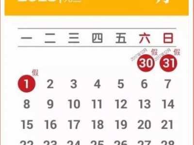 2018年股市休市时间表及假期安排来啦 股票假期安排
