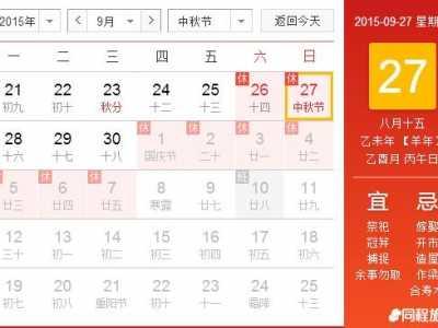 2015中秋节及十一国庆节放假安排 2015国庆节