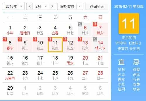 2016放假安排 2016年放假安排时间表