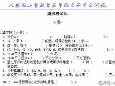 二年级数学上册期中试卷 奥特出光人-motto 电影555