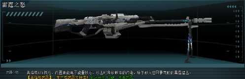 4399生死狙击英雄级武器- 生死狙击雷霆之怒解析