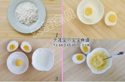 米汤蛋黄泥的做法图解教程 4个半月宝宝辅食