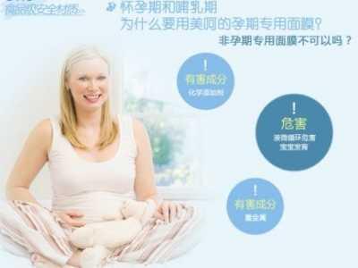 孕期如何敷面膜 孕期如何做面膜