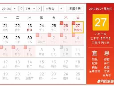 2015国庆放假时间安排公布10月1日起放假7天 10月1日放假安排2015
