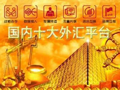 2019国内外汇交易平台十大排名 中国外汇交易平台