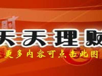 北京财经频道理财2017 北京财经理财
