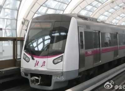 北京地铁涨价对房产业的三点影响 北京地铁涨价的影响