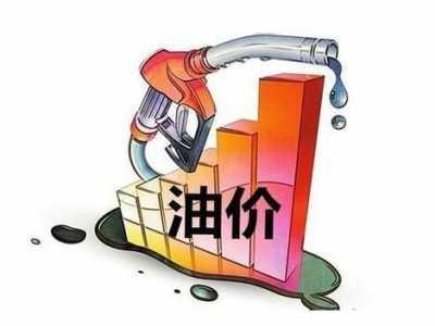 油价调整最新消息 最新汽油价