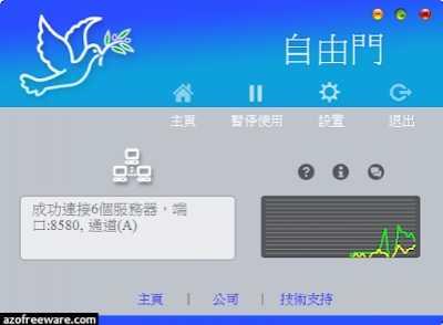 大陆出差专用翻墙软体 逍遥游2.4