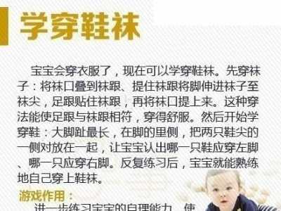 适合1岁半至2岁宝宝的幼儿早教游戏 一周半的宝宝该学什幺