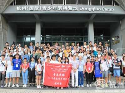香港青年开启杭州之旅 五自