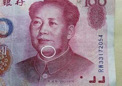 百元钞票印错毛主席头像 百元钞票图片