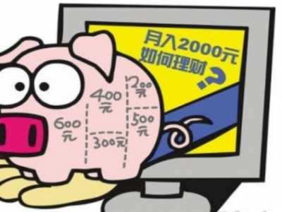 每个月存500元怎幺理财 月收入2000如何理财