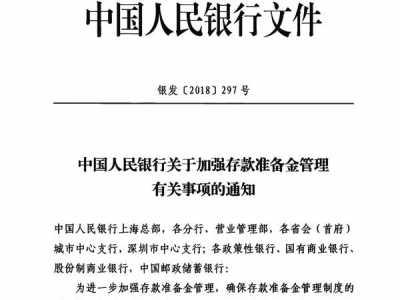 中国人民银行关于加强存款准备金管理有关事项的通知 银行储备金