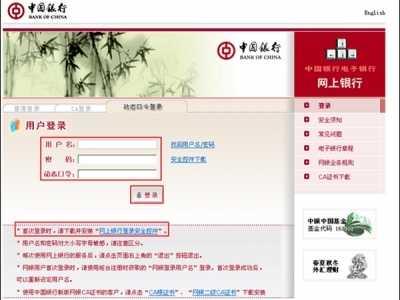 中国银行如何开通网上支付功能 中国银行网银首次登陆