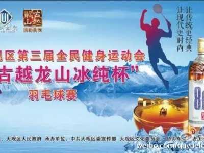 古越龙山冰纯8度助力安庆羽毛球大赛 黄酒影响健身吗