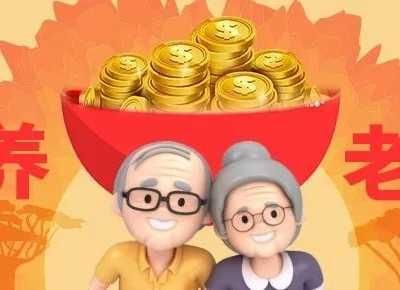父辈们今年涨了多少 退休金上调方案