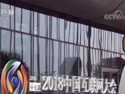 聚焦互联网新转型升级 中国互联网发展报告