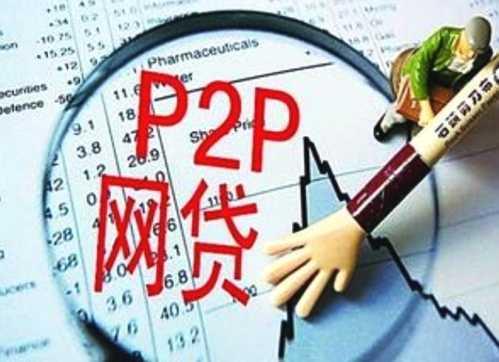P2P理财如何降低理财风险 如何p2p理财