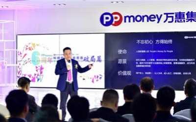 PPmoney及贷金融创新硕果累累 ppmoney贷