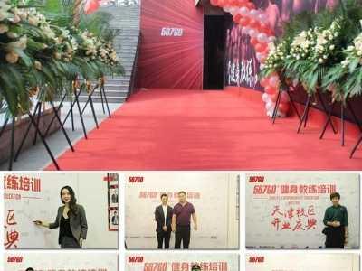 567GO天津校区开业庆典健体冠军亲临现场 天津开业庆典