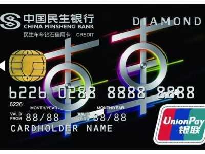 民生信用卡号开头 招商银行信用卡号开头