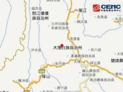 云南大理州漾濞县发生5.1级地震 云南大理地震