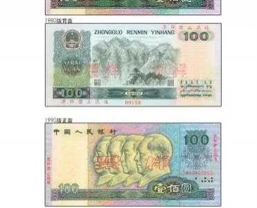 第四版人民币 为什么第四套人民币停用、去哪儿换