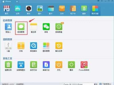 同步助手支持iPhone短信备份 同步iphone短信