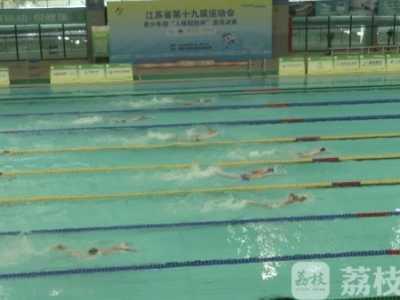 游泳项目展现江苏竞技实力 江苏游泳队