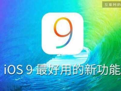 ios9最好用的7大新功能 ios9新功能