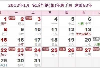 2012年全年日历表 2011年全年日历表