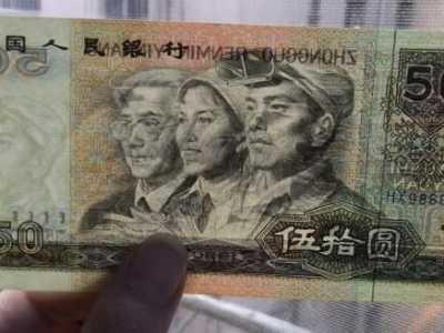 鉴别1990年50元人民币真假的五大技巧 人民币真假辨别