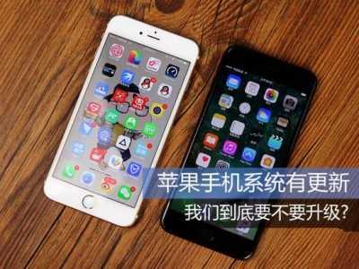 苹果手机系统有更新 苹果手机系统无法更新