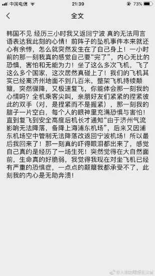 宁波飞济州航班因天气原因返航 飞什幺飞什幺补充