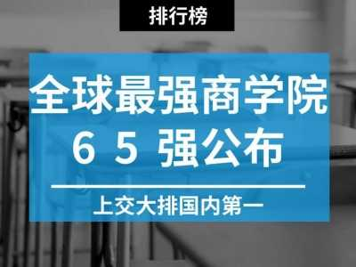 国内5所最好的商学院 中国的最好的金融大学