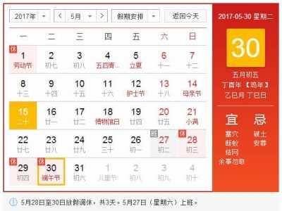 端午节放假安排2017 五月节是几号