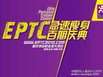 EPTC急速瘦身认证课程百期庆典 eptc急速瘦身步骤