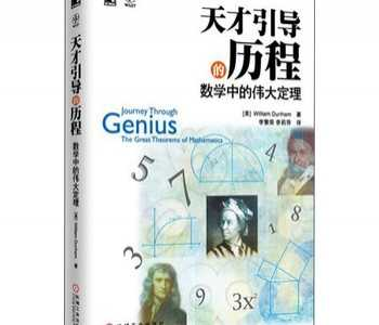 外行朋友值得一读的5本经典数学书 各专业经典书籍
