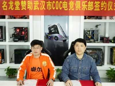 名龙堂签约COC俱乐部 china电竞俱乐部