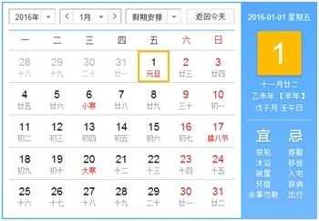春节假期从除夕到初六 春节放假安排2016