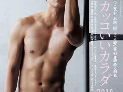 日本最火的男明星们都为它宽衣解带 樱井翔anan