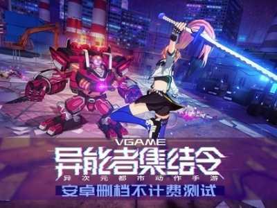 VGAME二测斗鱼主播火热招募中 安卓侦探游戏